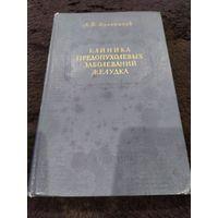 Клиника предопухолевых заболеваний желудка | Мельников Александр Васильевич