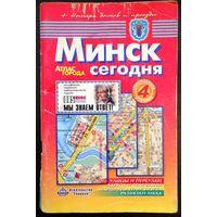 """Карта """"Минск сегодня"""" 2004 г."""