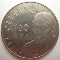 Казахстан 50 тенге 2000 г. 100 лет со дня рождения Сабита Муканова (m)