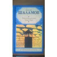 Шаламов Варлам Колымские рассказы. Левый берег, твердая обложка