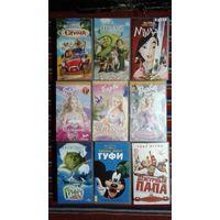 Видеокассеты мультфильмы, цена за шт.