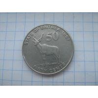 Эритрея 50 центов 1997г. km47