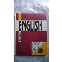 Английский язык. Интенсивный курс. 10 класс