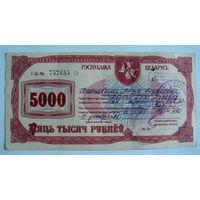 Приватизационный чек 5000 рублей 1995г. Беларусь.