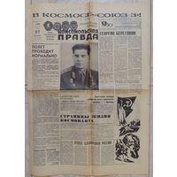 """Газета """"Комсомольская правда"""" 27 сентября 1968 г. Полет в космос Берегового (оригинал)"""