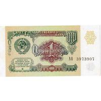 СССР, 1 рубль, 1992 г. UNC