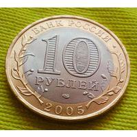 10 рублей 2005 года.Республика Татарстан.