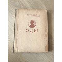 """Гораций. Оды. """"Художественная литература"""", 1935"""