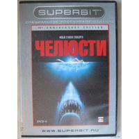"""Челюсти (Jaws)  DVD-9 """"Superbit - Специальное Российское Издание""""."""