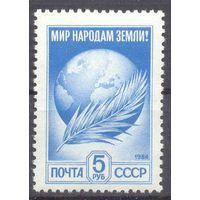 СССР Планета Земля 5 рублей