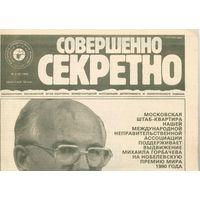Газета Совершенно Секретно #2 (9) 1990