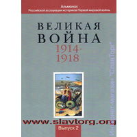 Великая война 1914-1918. Выпуск 2