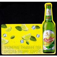 Лидское, пивной коктейль Радлер (ценник)