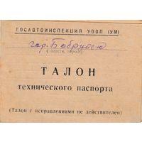 Талон технического паспорта.1964год.Мотоцикл М-104.