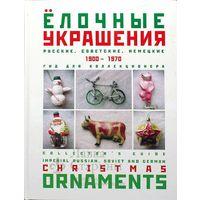 Куплю каталог ёлочных новогодних игрушек и украшений