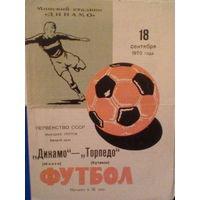 1970 год динамо минск--торпедо кутаиси тираж 5000