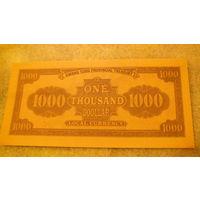 Китай 1000$ . 684372 (копия)  распродажа