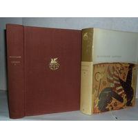Античная лирика. ``Библиотека всемирной литературы`` (БВЛ). Серия 1-я. Том 4.