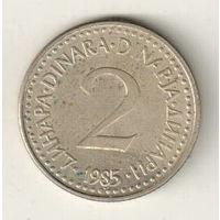 Югославия 2 динар 1985