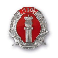 Знак лацканный юбилейный. 130 лет УИС. ФСИН УФСИН России. Нейзильбер цанга.