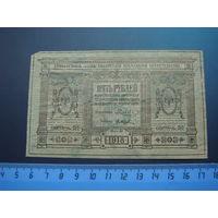 5 рублей 1918 Сибирь