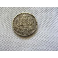 1 рубль 1897 г. ( А.Г. )