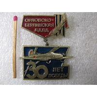 Знак. Орловско-Берлинская АДДД. 30 лет Победы