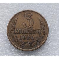 3 копейки 1980 СССР #01