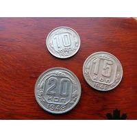 Лот монет 1948 года: 20, 15 и 10 копейки. Отличное коллекционное остояние!