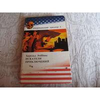 Искатели приключений книга первая