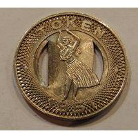 Старт с 1 рубля. Монета -жетон 1951 год.