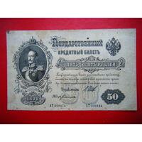 50 рублей 1899г.