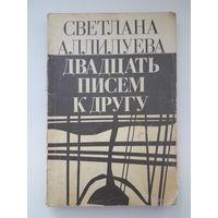 """Книга Светлана Алилуева """"двадцать писем к другу"""""""