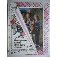 Нескучная книга для всей семьи