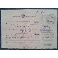 Извещение о получении посылки. 1956 г.
