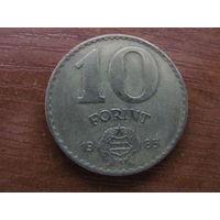 10 форинтов 1985 477