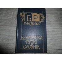 С.М. ГОРБАЧЁВ-БЕЛАРУСКИ СЛОУНИК