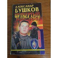 Четвертый тост Александр Башков