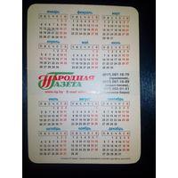 Календарик с отсутствующими двумя днями августа