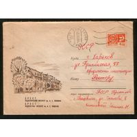 1969 ХМК конверт БРЕСТ, Педагогический институт им. Пушкина