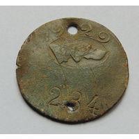 Старт с 1 рубля. Собачий жетон 1929 год.