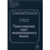 Т. Н. Дренясова, Л. С. Шечкова. Практический курс нидерландского языка.