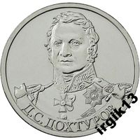 2 рубля 2012 года Дохтуров мешковая