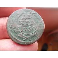Деньга 1750 год