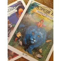 Серия книг Мифы и легены. Фантастические животные и Дикие кошки. Две книги одним лотом
