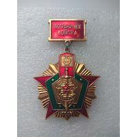 Знак Пограничные войска ВЧК КГБ