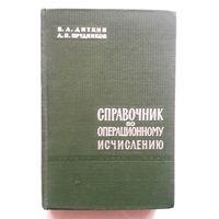 Справочник по операционному исчислению.