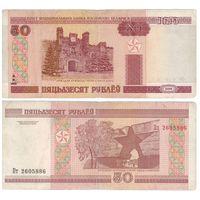 W: Беларусь 50 рублей 2000 / Пт 2605886