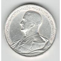 Венгрия 5 пенго 1939 года. Миклош Хорти. Серебро. Редкая! Состояние XF+/аUNC!