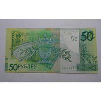 50 рублей 2009 г.  Беларусь. БРАК !!!